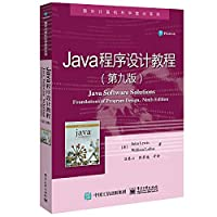 Java programming tutorial (ninth edition)(Chinese Edition)