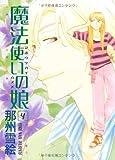魔法使いの娘 (4) (ウィングス・コミックス)