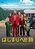 はじまりへの旅[DVD]