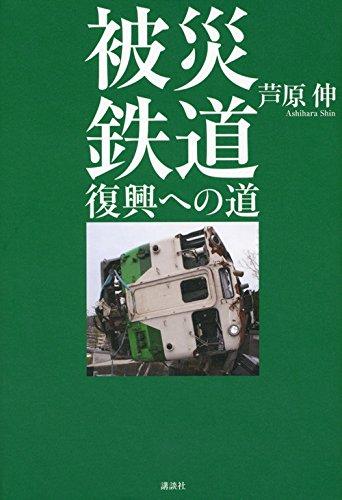 被災鉄道 復興への道の詳細を見る