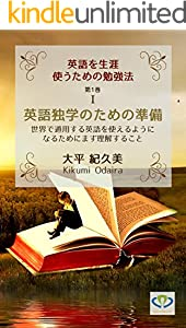 英語を生涯使うための勉強法 1巻 表紙画像