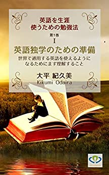 [大平 紀久美]の英語独学のための準備: 世界で通用する英語を使えるようになるためにまず理解すること 英語を生涯使うための勉強法