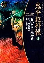 鬼平犯科帳 8 (SPコミックス 時代劇シリーズ)
