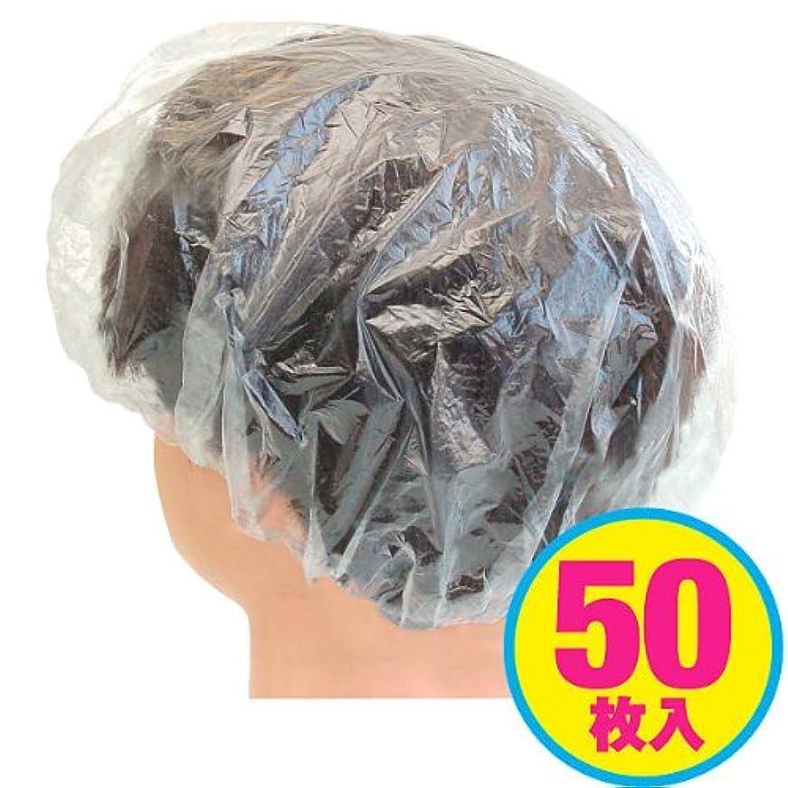 錫どれか十分使い捨て【シャワーキャップ】業務用50枚入 ビニール製(個包装なので旅行用や、髪染めの際にも)