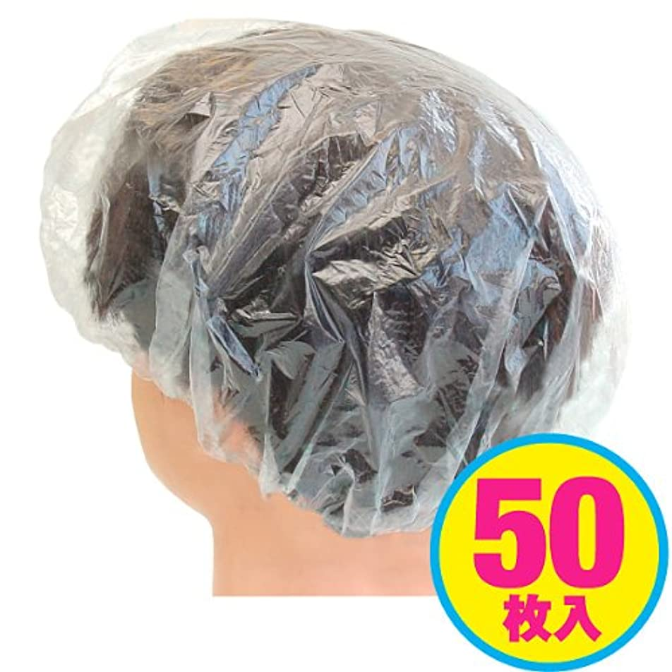 海里イブニングジャンピングジャック使い捨て【シャワーキャップ】業務用50枚入 ビニール製(個包装なので旅行用や、髪染めの際にも)