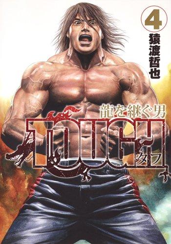 TOUGH 龍を継ぐ男 4 (ヤングジャンプコミックス)