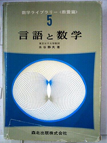 言語と数学 (1970年) (数学ライブラリー 教養篇〈5〉)の詳細を見る