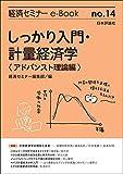 しっかり入門・計量経済学:アドバンスト理論編 経済セミナーe-Book