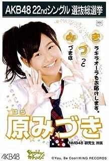 AKB48公式生写真22ndシングル選抜総選挙【原みづき】
