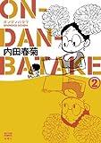 ON・DAN・BATAKE : 2 (アクションコミックス)