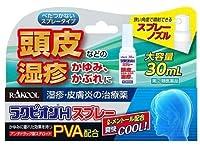 【指定第2類医薬品】ラクピオンHスプレー PB 30mL ×2 ※セルフメディケーション税制対象商品