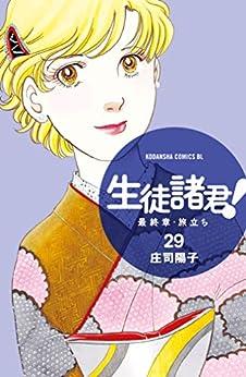 [庄司陽子]の生徒諸君! 最終章・旅立ち(29) (BE・LOVEコミックス)