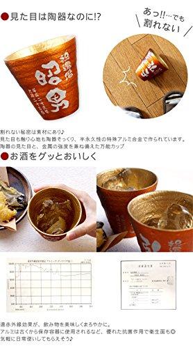 きざむ名入れタンブラーアルミック割れない冷える陶器風焼酎カップギフト朱色