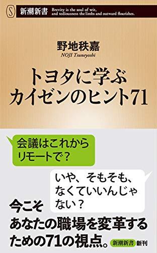 トヨタに学ぶ カイゼンのヒント71(新潮新書)