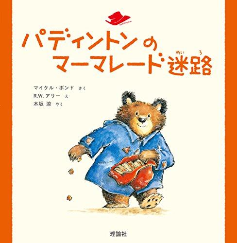 パディントンのマーマレード迷路 (絵本「クマのパディントン」シリーズ)