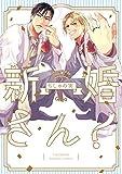 新婚さん!【電子限定特典付き】 (バンブーコミックス Qpaコレクション)