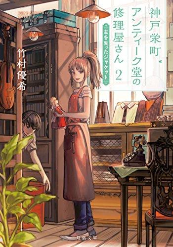 主を失ったジャケット-神戸栄町アンティーク堂の修理屋さん(2) (双葉文庫)の詳細を見る