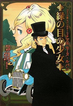 アルセーヌ・ルパン 緑の目の少女 (コミック版ルパン&ホームズ)