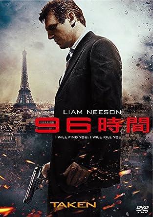 Amazon | 96時間 [DVD] | 映画