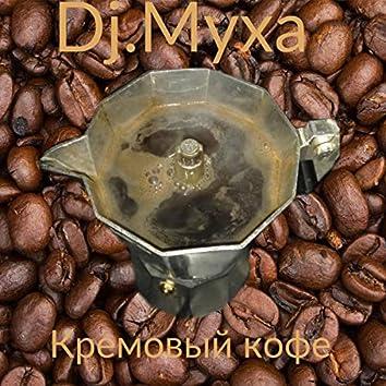 Кремовый кофе