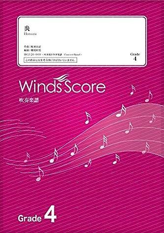HGJ-20-9 吹奏楽J-POP(ハイグレード) 炎 (Grade4) (参考音源CDなし) (吹奏楽JーPOP楽譜)