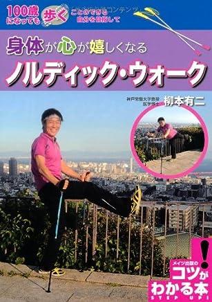 身体と心が嬉しくなる ノルディック・ウォーク (コツがわかる本!)