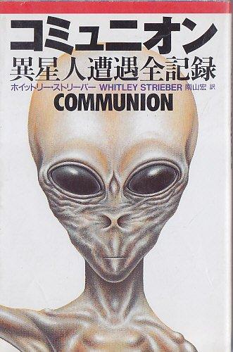 コミュニオン―異星人遭遇全記録の詳細を見る