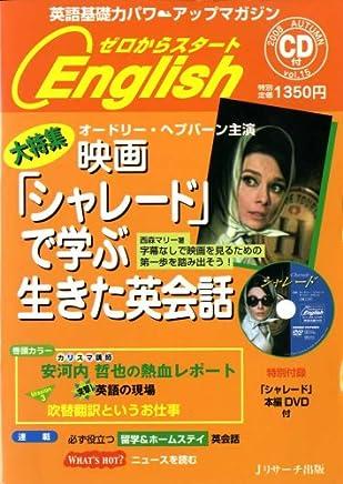 ゼロからスタート English (イングリッシュ) 2008年 10月号 [雑誌]
