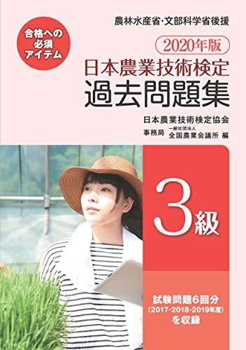 日本農業技術検定過去問題集3級 2020年版の詳細を見る
