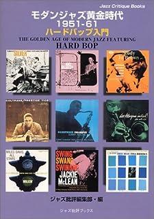 モダンジャズ黄金時代 1951‐61―ハードバップ入門 (ジャズ批評ブックス)