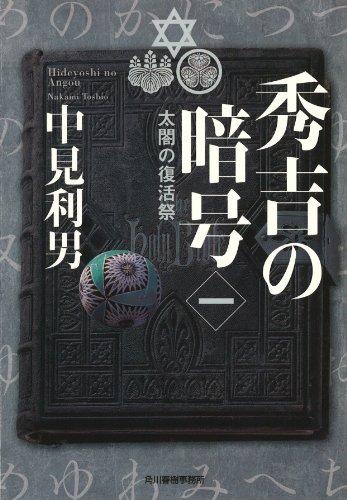秀吉の暗号 太閤の復活祭〈一〉 (ハルキ文庫 な 7-3)の詳細を見る