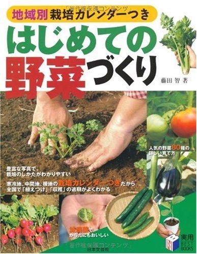 はじめての野菜づくり―地域別栽培カレンダーつき (実用BEST BOOKS)