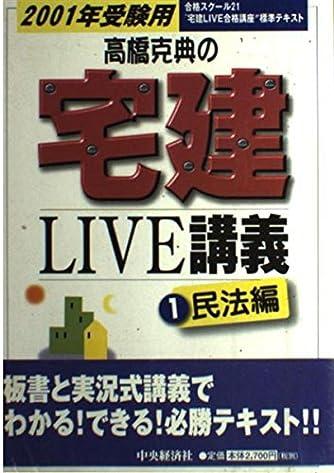 宅建LIVE講義〈1〉民法編―2001年受験用