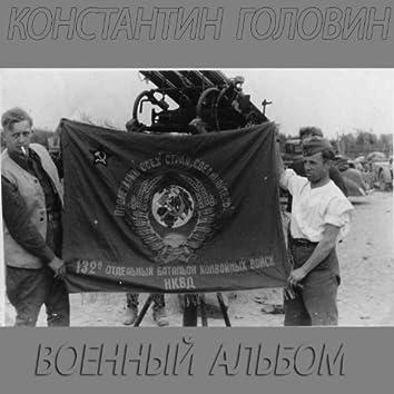 """Album """"Military"""""""