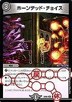 デュエルマスターズ ホーンテッド・チョイス(アンコモン) 謎のブラックボックスパック(DMEX08) BBP | デュエマ 闇文明 呪文