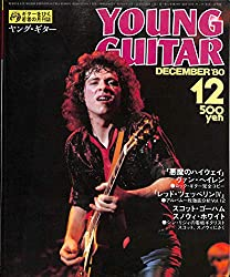 YOUNG GUITAR (ヤング・ギター) 1980年 12月号 ヴァン・ヘイレン スコット・ゴーハム