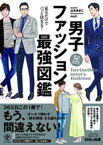 見るだけでパっと決まる! 男子ファッション最強図鑑 (見るだけでパッと決まる!)の詳細を見る