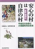 「安心の村」は自律の村―平成の大合併と小規模町村の未来(長野・泰阜村)