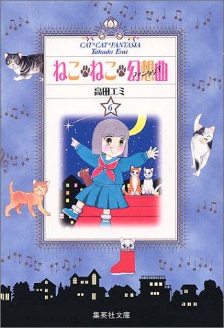 ねこ・ねこ・幻想曲 6 (集英社文庫(コミック版))