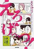 えろげっつ!~めいのエロゲー会社いろどり妄想日記~ (ビームコミックス)