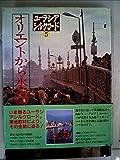 ユーラシアシルクロード〈5〉オリエントから永遠の都へ (1983年)