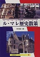 パリのル・マレ歴史散策―中世、ブルボン朝の栄華、フランス革命を見て歩く (京都書院アーツコレクション―旅行 (149))