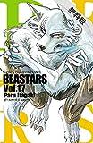 BEASTARS 17【期間限定 無料お試し版】 (少年チャンピオン・コミックス)