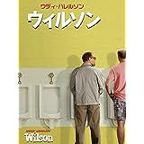 ウィルソン (字幕版)