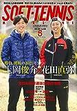 ソフトテニスマガジン 2021年 05 月号 [雑誌] - ソフトテニスマガジン編集部
