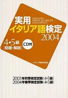 実用イタリア語検定〈2004〉4・5級試験問題・解説