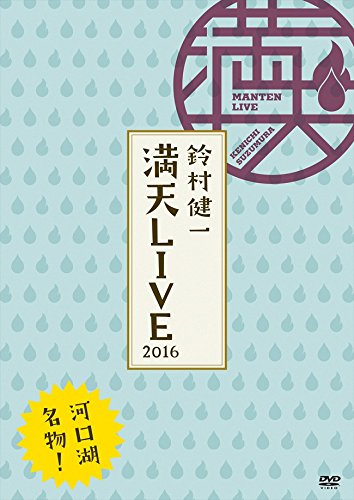 鈴村健一 満天LIVE 2016 LIVE DVDの拡大画像