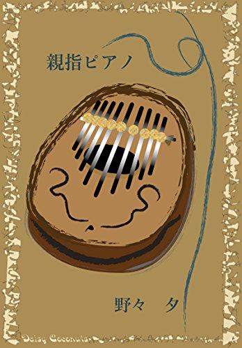 Thumb Piano (Japanese Edition)