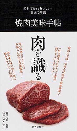 焼肉美味手帖 (知ればもっとおいしい! 食通の常識)