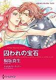 囚われの宝石 (ハーレクインコミックス)